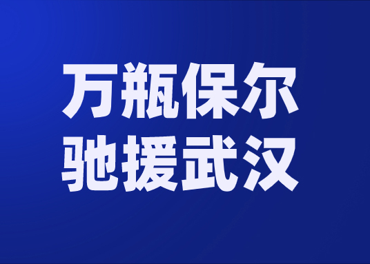 """前线医院指定高纯度欧米伽3,万瓶""""保尔""""驰援武汉"""