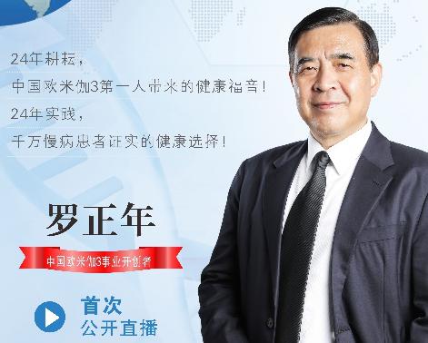 预告|中国欧米伽3事业开创者罗正年即将开讲:脂肪营养与慢病管理